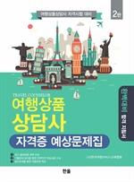 도서 이미지 - 여행상품상담사 자격증 예상문제집 2판