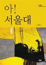 도서 이미지 - 아! 서울대