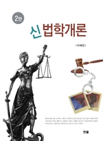 도서 이미지 - 신법학개론