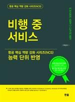 도서 이미지 - 비행 중 서비스