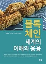 도서 이미지 - 블록체인 세계의 이해와 응용