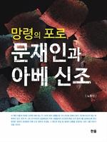 도서 이미지 - 망령의 포로 문재인과 아베 신조