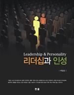 도서 이미지 - 리더십과 인성
