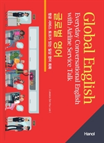 도서 이미지 - 글로벌 영어 (항공 서비스 토크가 있는 일상 영어 회화)