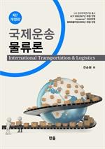 도서 이미지 - 국제운송 물류론(2020) 개정판 7판