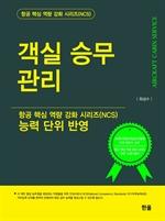 도서 이미지 - 객실 승무 관리 (항공핵심역량강화시리즈)