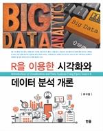R을 이용한 시각화와 데이터 분석 개론