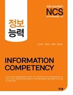 도서 이미지 - NCS 정보능력