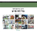 도서 이미지 - 함께 만들어가는 놀이터 놀이를 통한 학습(이화여자대학교 이화어린이연구원 총서 2)