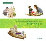 도서 이미지 - 부모라면 내 아이를 위해 꼭 알아야 하는 쌓기놀이의 모든 것(이화여자대학교 이화어린이연구원 총서 3)