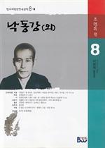 도서 이미지 - 낙동강(외)