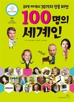 도서 이미지 - 100명의 세계인