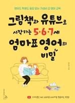 도서 이미지 - 그림책과 유튜브로 시작하는 5·6·7세 엄마표 영어의 비밀