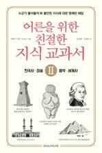 도서 이미지 - 어른을 위한 친절한 지식 교과서 2