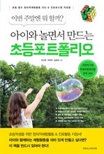 도서 이미지 - 아이와 놀면서 만드는 초등포트폴리오