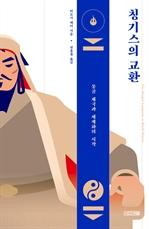 도서 이미지 - 칭기스의 교환