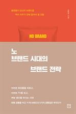 도서 이미지 - 노 브랜드 시대의 브랜드 전략