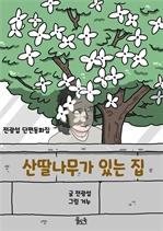 도서 이미지 - 산딸나무가 있는 집
