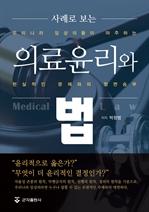 도서 이미지 - 사례로 보는 의료윤리와 법