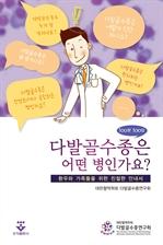 도서 이미지 - 다발골수종은 어떤 병인가요? 100문 100답