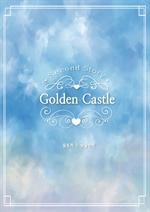 도서 이미지 - 골든 캐슬 (Golden Castle) (개정증보판)
