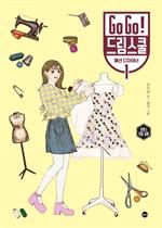 도서 이미지 - Go Go! 드림스쿨 패션 디자이너 1