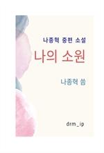 도서 이미지 - 나의 소원