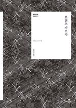도서 이미지 - 세계문학 단편선 37 프란츠 카프카