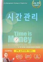 도서 이미지 - 시간관리