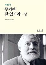 도서 이미지 - 무기여, 잘있거라 (상)