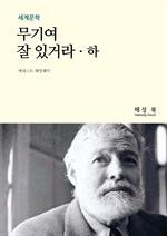 도서 이미지 - 무기여, 잘있거라 (하)