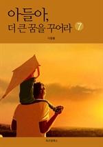 도서 이미지 - 아들아 더 큰 꿈을 꾸어라 7