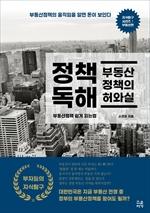 도서 이미지 - 정책독해 부동산정책의 허와 실