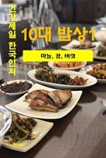 도서 이미지 - 건강 제일 한국인의 10대 밥상 1