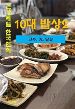 도서 이미지 - 건강 제일 한국인의 10대 밥상 2