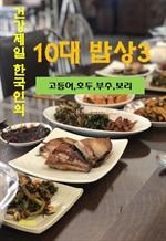 도서 이미지 - 건강 제일 한국인의 10대 밥상 3