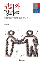 도서 이미지 - 평화와 평화들