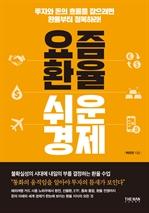 도서 이미지 - 요즘 환율 쉬운 경제