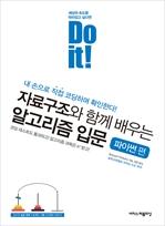 도서 이미지 - Do it! 자료구조와 함께 배우는 알고리즘 입문 : 파이썬 편