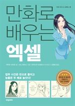 도서 이미지 - 만화로 배우는 엑셀