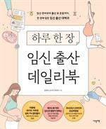 도서 이미지 - 하루 한 장, 임신 출산 데일리북