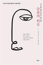 도서 이미지 - 슬픔의 위로