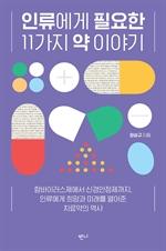 인류에게 필요한 11가지 약 이야기