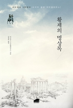 도서 이미지 - 황제의 명상록