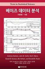 도서 이미지 - 베이즈 데이터 분석(제3판) 서문