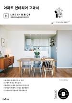 도서 이미지 - 아파트 인테리어 교과서