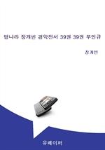 도서 이미지 - 명나라 장개빈 경악전서 39권 39권 부인규