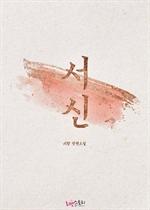 도서 이미지 - 서신 (書信)