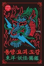 도서 이미지 - 동양 요괴 도감