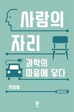 도서 이미지 - 사람의 자리
